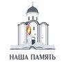 БФ Наша Память (Our Memory Charity Fund)